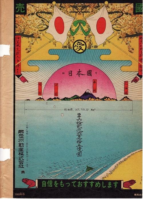 横尾忠則日本国売ります ポスター_d0101846_7383712.jpg