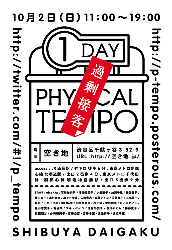 10月2日(日)1日限りの PHYSICAL TEMPO OPEN!! _e0119964_17402353.jpg