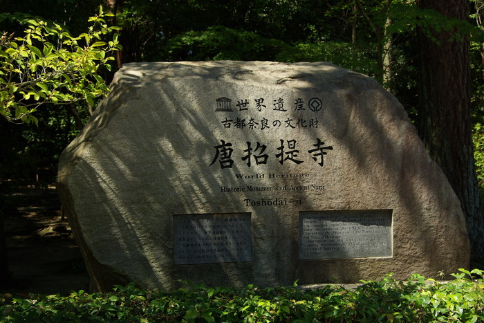 Photo-sketch of Nara: 唐招提寺/Toshodaiji _e0140365_22394498.jpg