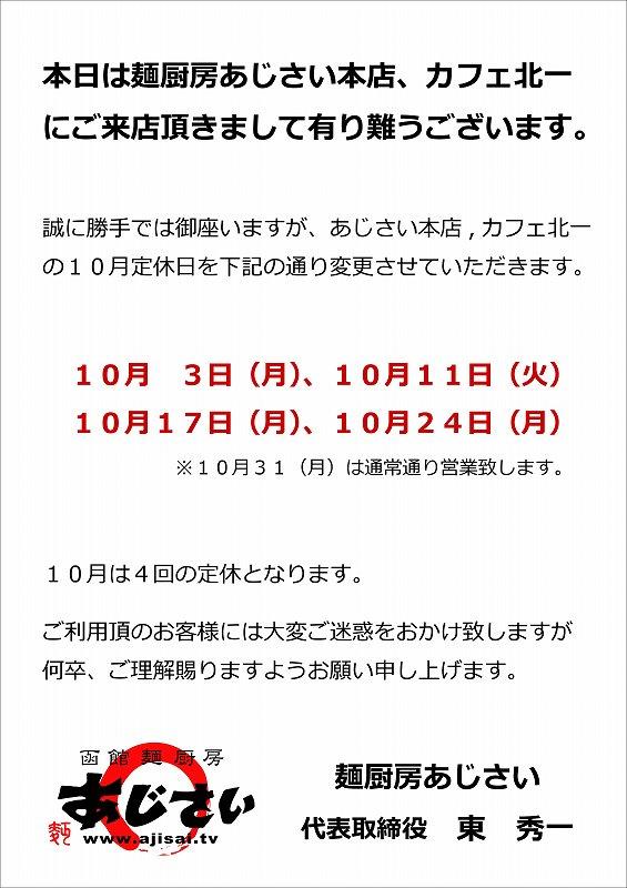 あじさい本店・カフェ北一10月定休日変更_f0186373_15464146.jpg