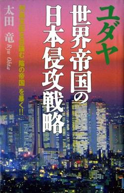 ユダヤ世界帝国の日本侵略戦略 太田竜_c0139575_2237146.jpg