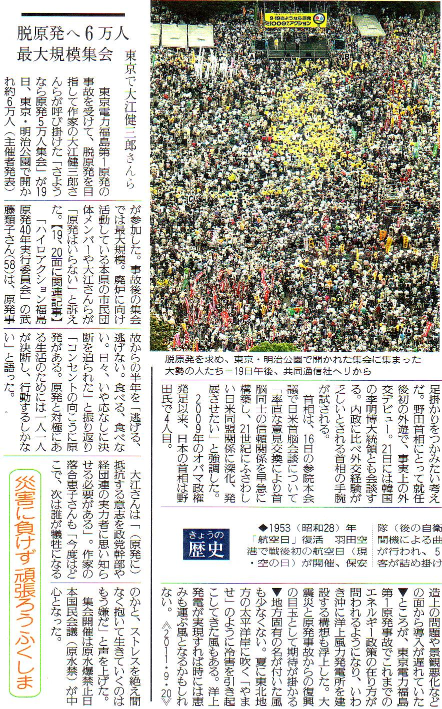 9・19の新聞記事_a0238678_12482523.jpg