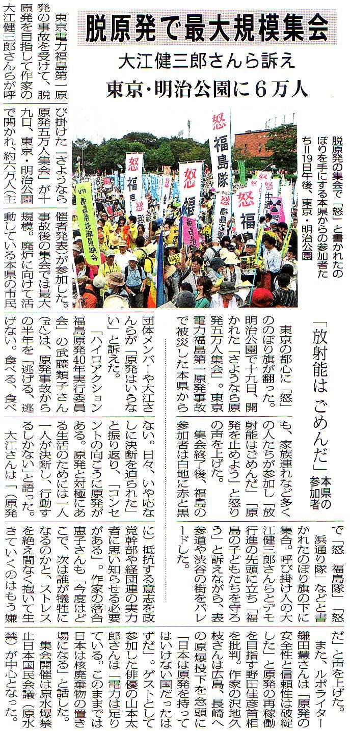 9・19の新聞記事_a0238678_12482895.jpg