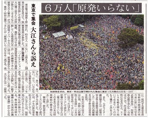 9・19の新聞記事_a0238678_12484451.jpg