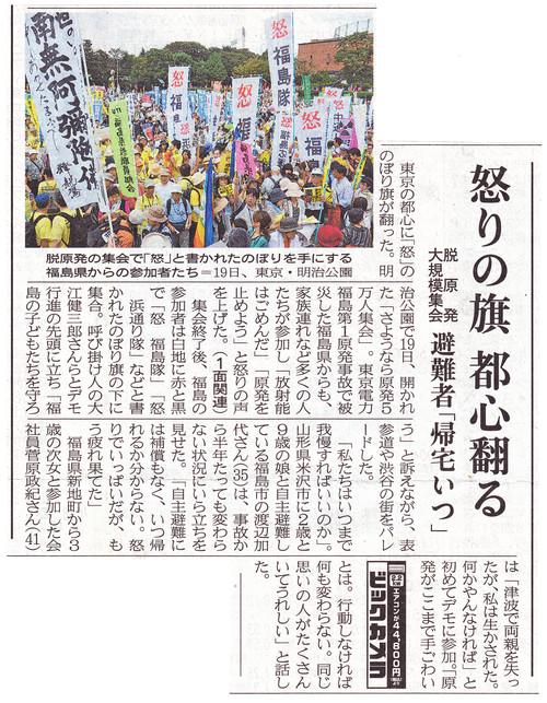 9・19の新聞記事_a0238678_124848100.jpg