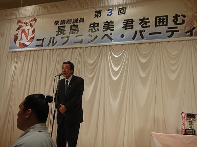 第3回長島代議士を囲むゴルフコンペに参加_b0092684_9595550.jpg