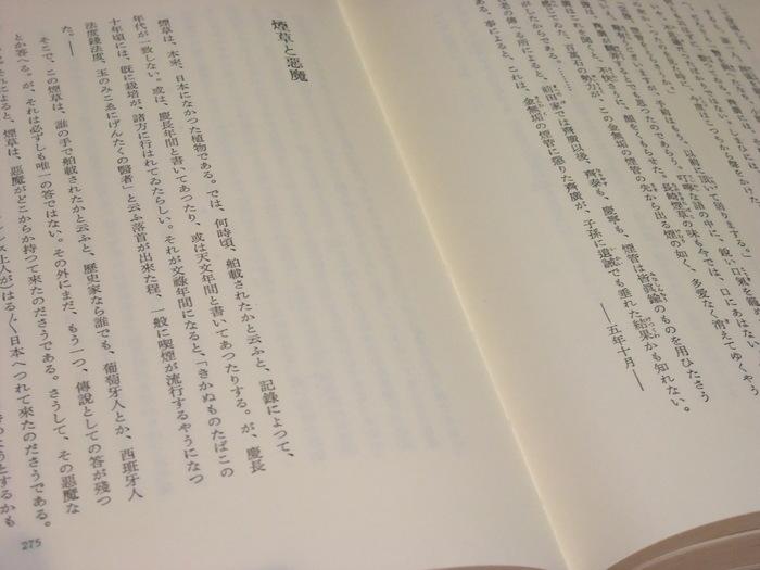 芥川龍之介氏『煙草と惡魔』_b0206085_5174093.jpg