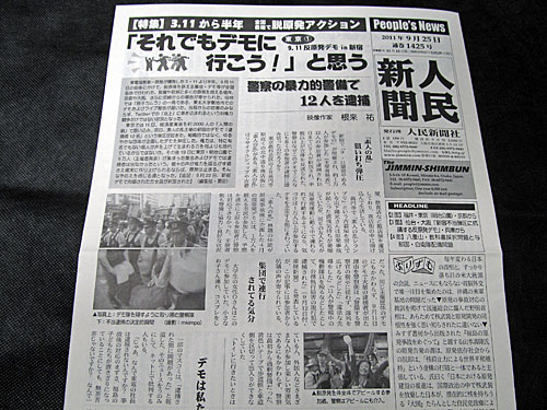 JCO臨界ヒバク事故12周年 座り込みテント20日目 「人民新聞」 「私と憲法」_a0188487_21564594.jpg