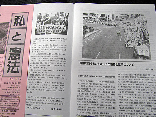 JCO臨界ヒバク事故12周年 座り込みテント20日目 「人民新聞」 「私と憲法」_a0188487_21565337.jpg