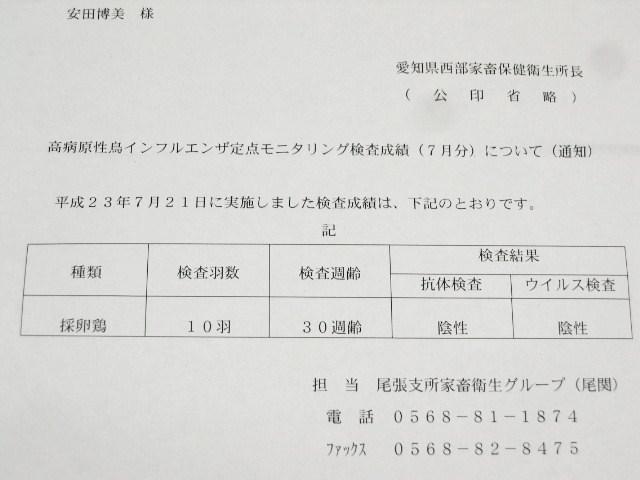 「検査結果 110721」_a0120513_1754753.jpg