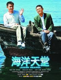 『海洋天堂』☆映画_e0182138_23940100.jpg