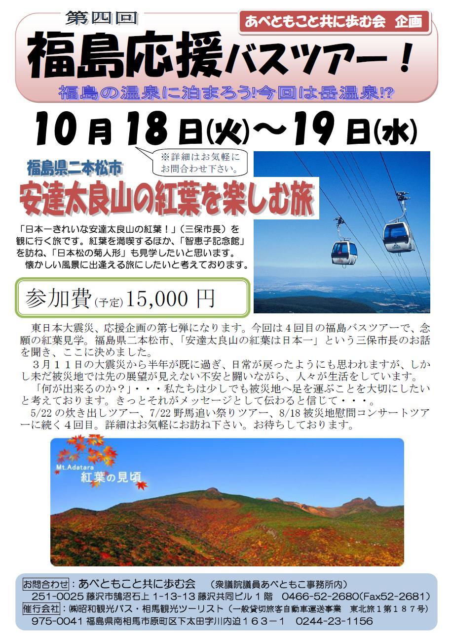 福島・安達太良山の紅葉を楽しむ旅_a0127342_14114168.jpg