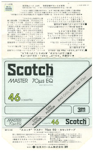 Scotch MASTER 70μs_f0232256_18112934.jpg