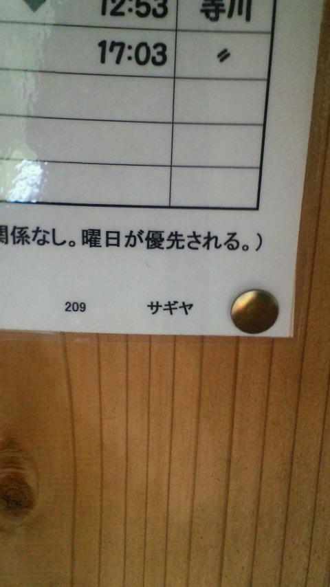 詐欺屋_c0001670_19383276.jpg