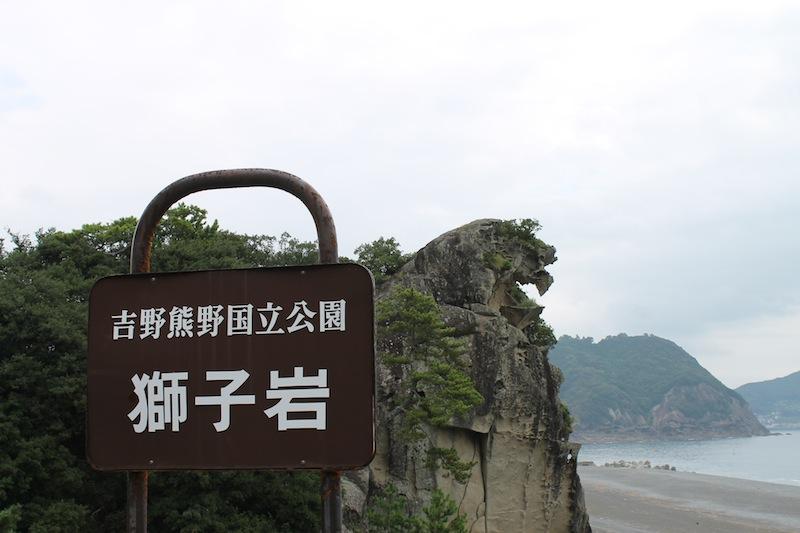 獅子岩から花乃窟神社へ(2011.8.24)_c0173978_1145737.jpg