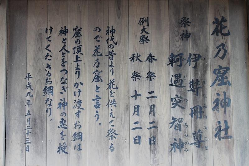 獅子岩から花乃窟神社へ(2011.8.24)_c0173978_1155859.jpg