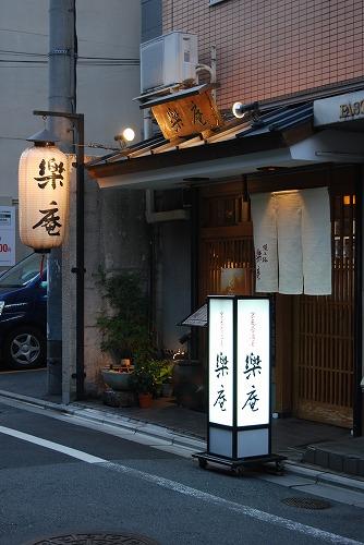 京都四条へ_c0124100_22552596.jpg
