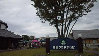 道の駅 田園プラザかわば_f0054809_1595970.jpg