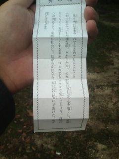 月初めに安神社に参拝おみくじは?_e0094315_10282270.jpg