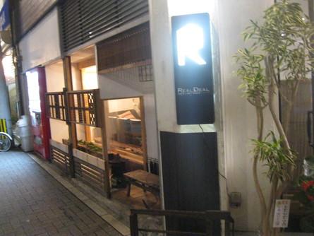 grand open☆ REAL DEALへ~~☆_a0125419_1538829.jpg