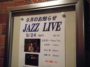 Live at 海石榴市(つばきち)♪2011.9.24_c0139321_13324354.jpg