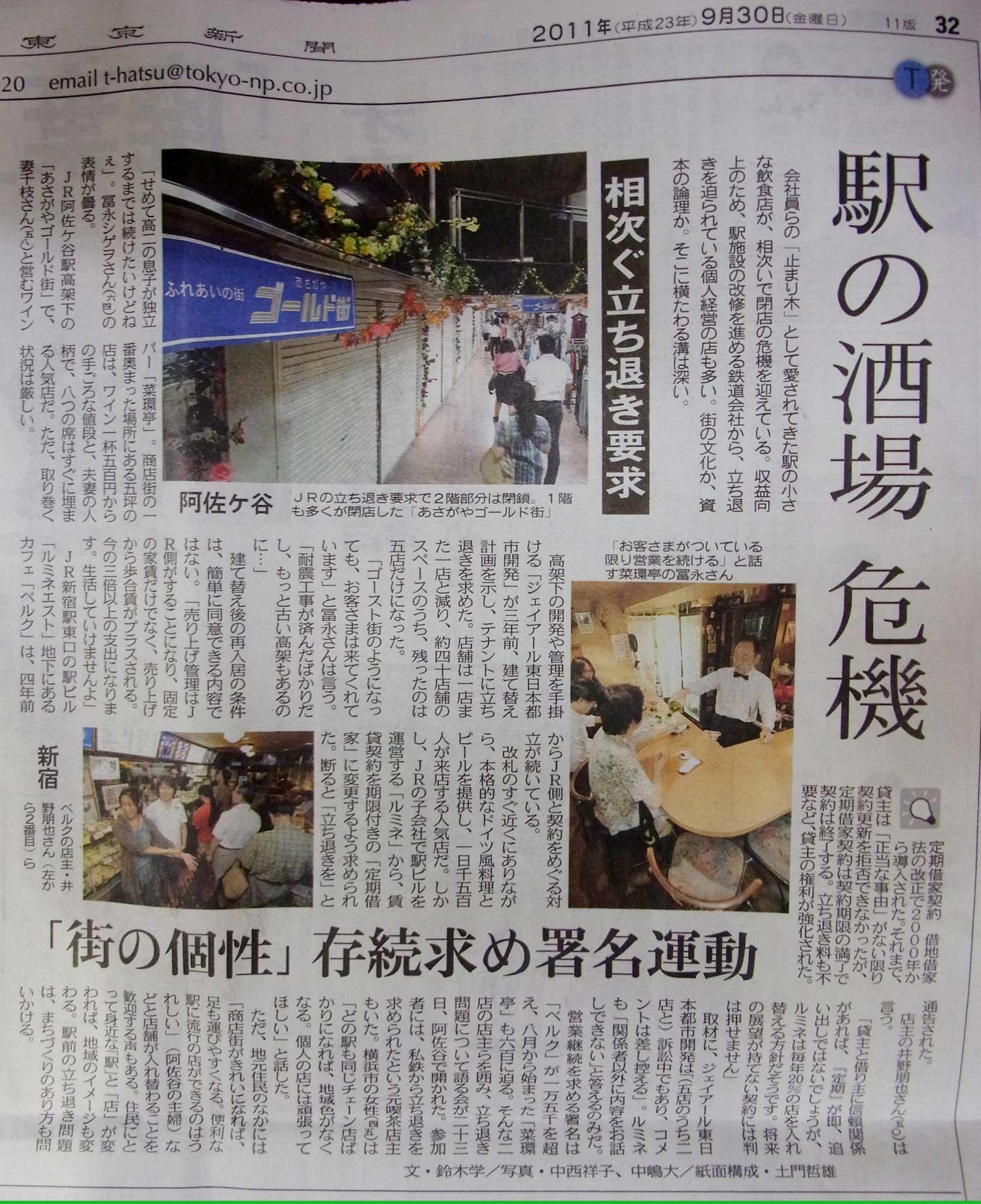 【掲載情報】 東京新聞9/30『駅の酒場危機 相次ぐ立ち退き要求』記事全文(写真クリックで拡大します)_c0069047_145413.jpg