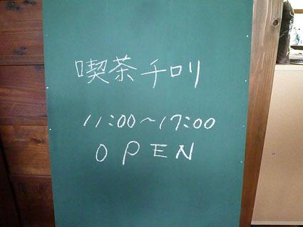 オープン_e0147757_238775.jpg