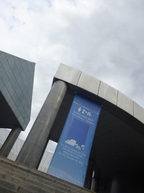 広島市現代美術館特別展 第8回ヒロシマ賞受賞記念 オノ・ヨーコ展 希望の路 YOKO ONO 2011♡*† *・。・。+_a0053662_2216250.jpg