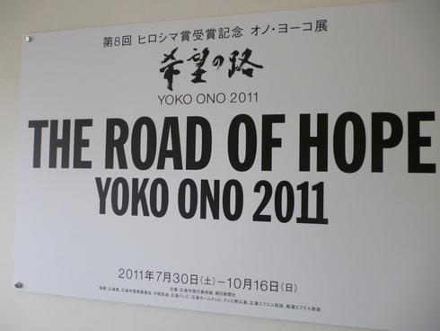 広島市現代美術館特別展 第8回ヒロシマ賞受賞記念 オノ・ヨーコ展 希望の路 YOKO ONO 2011♡*† *・。・。+_a0053662_22214468.jpg