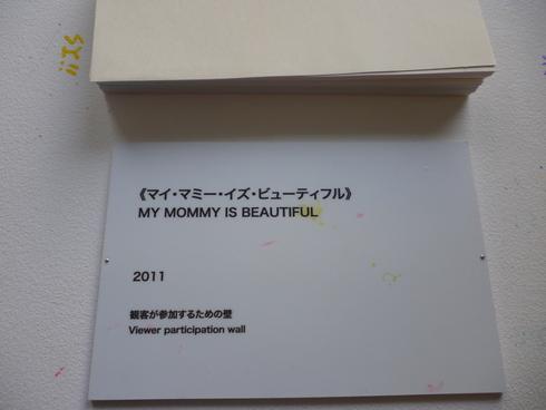 広島市現代美術館特別展 第8回ヒロシマ賞受賞記念 オノ・ヨーコ展 希望の路 YOKO ONO 2011♡*† *・。・。+_a0053662_2324183.jpg