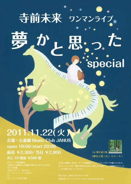 夢かとポスター完成!_c0082370_0571749.jpg