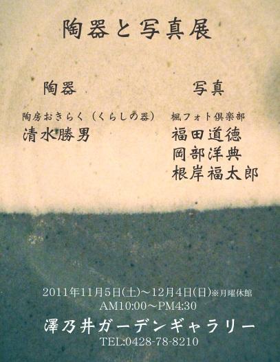 陶器と写真展のお知らせ_a0207491_1118364.jpg