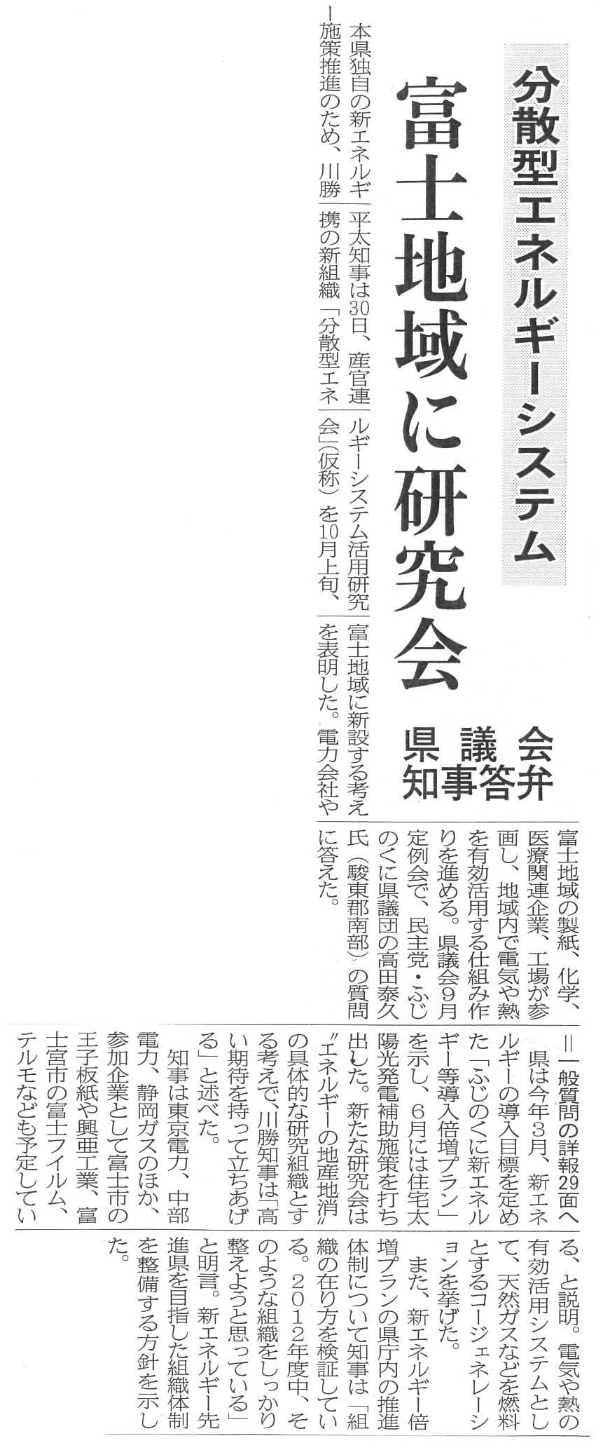 県が主導して富士地域に「分散型エネルギーシステム活用研究会」_f0141310_7381411.jpg