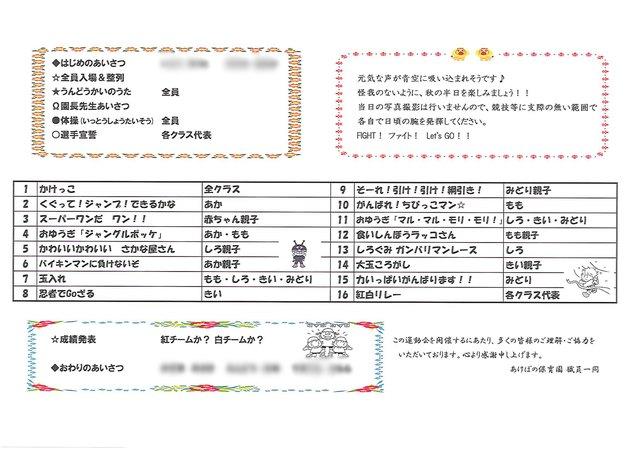 うんどう会_e0148419_13232011.jpg