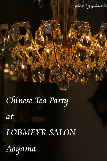 「ロブマイヤーグラスで中国茶を楽しむ会」ご参加ありがとうございました♪_a0169924_9325019.jpg