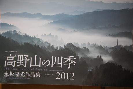 2012カレンダーと、オリジナルプリント_a0056025_23333034.jpg
