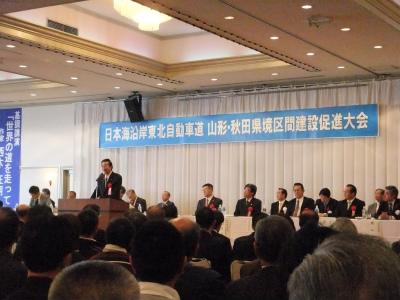 日本海沿岸東北自動車道・山形、秋田県境区間建設促進_b0084826_8464167.jpg