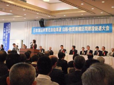 日本海沿岸東北自動車道・山形、秋田県境区間建設促進_b0084826_846578.jpg