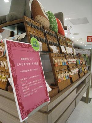 近鉄百貨店 阿倍野店さんでの出店 ありがとうございました_a0129631_23111065.jpg