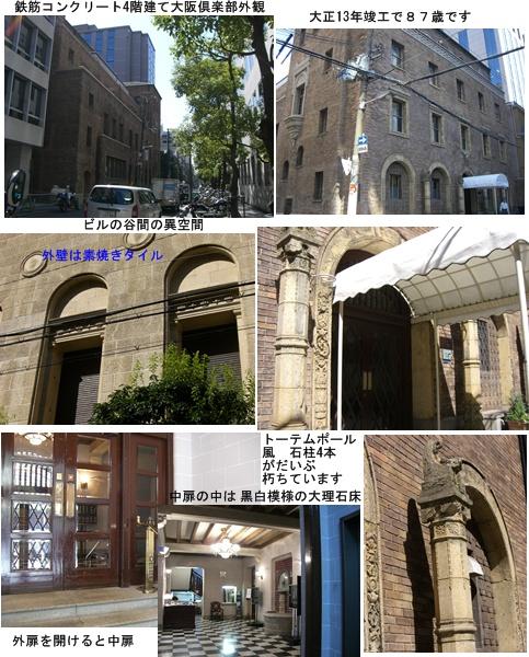 淀屋橋 大阪倶楽部のランチ会と建物見学_a0084343_17283770.jpg