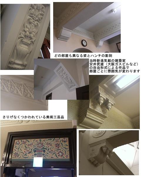 淀屋橋 大阪倶楽部のランチ会と建物見学_a0084343_17304623.jpg