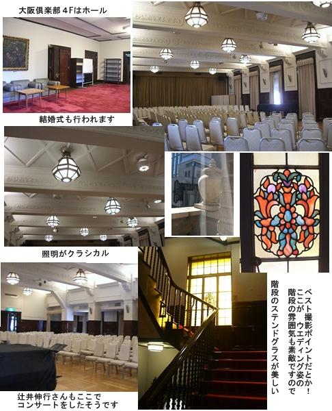 淀屋橋 大阪倶楽部のランチ会と建物見学_a0084343_1730865.jpg