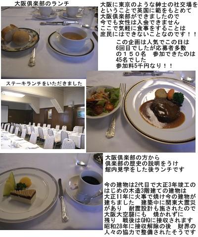 淀屋橋 大阪倶楽部のランチ会と建物見学_a0084343_1731487.jpg