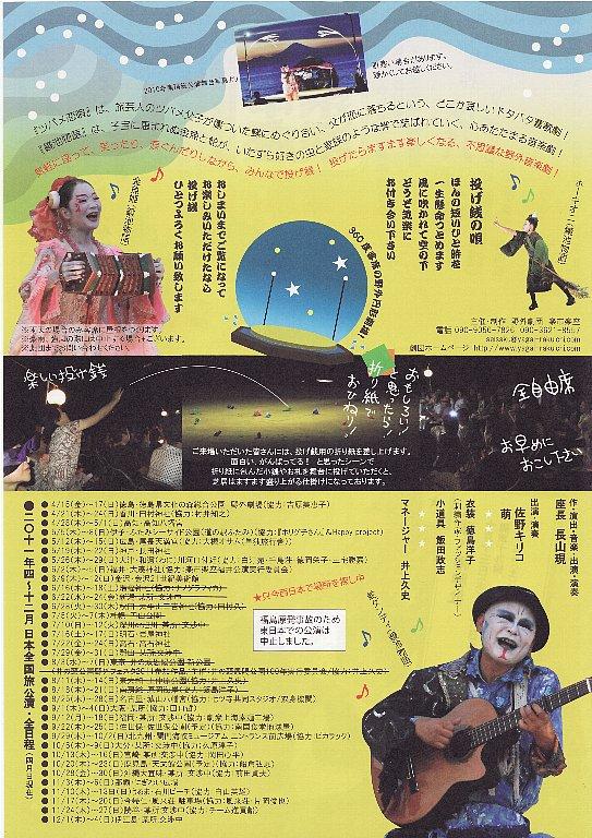野外音楽 楽市楽座 公演決定!!_c0045448_9493842.jpg
