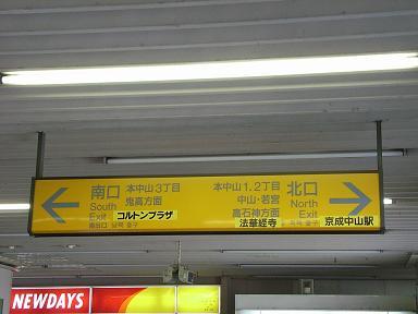 中山法華経寺までの道順です_e0239948_11175164.jpg