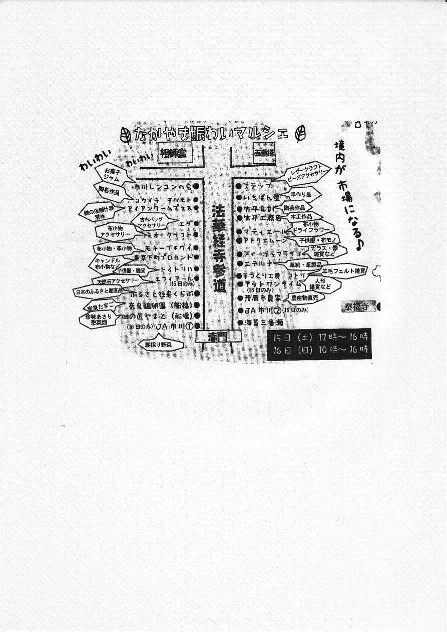 中山法華経寺までの道順です_e0239948_1152337.jpg