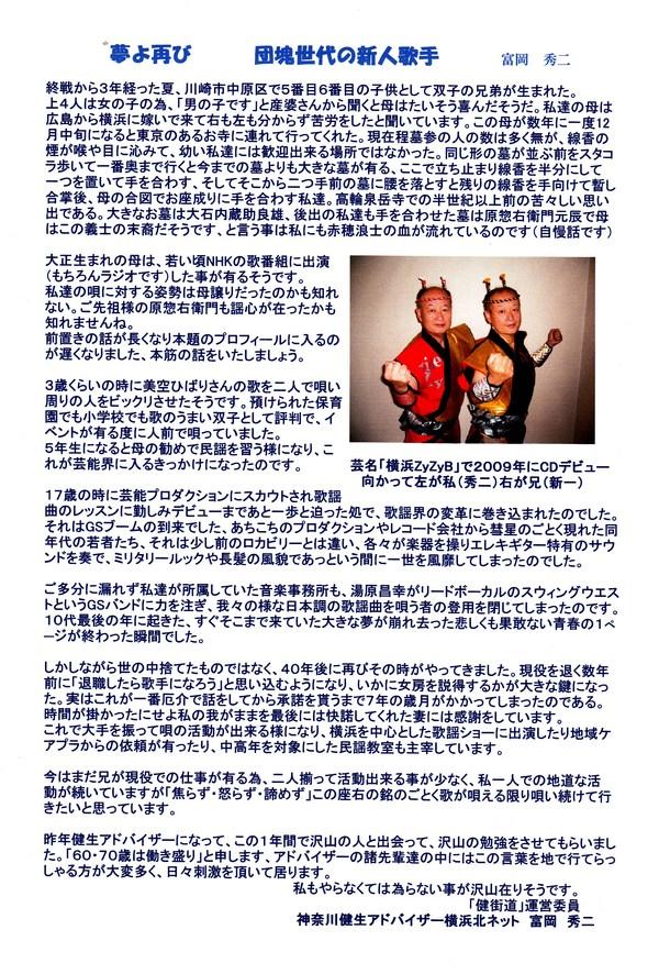 「夢よ再び 団塊世代の新人歌手」~「健街道」世話役 富岡 秀二氏(第4回)_a0215849_2223562.jpg