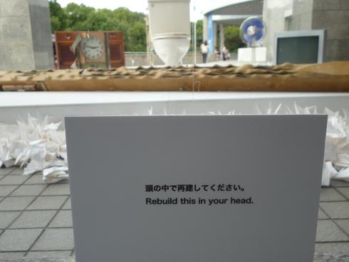 広島市現代美術館特別展 第8回ヒロシマ賞受賞記念 オノ・ヨーコ展 希望の路 YOKO ONO 2011♡*† *・。・。+_a0053662_0263744.jpg