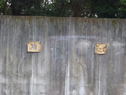 広島市現代美術館特別展 第8回ヒロシマ賞受賞記念 オノ・ヨーコ展 希望の路 YOKO ONO 2011♡*† *・。・。+_a0053662_0533128.jpg