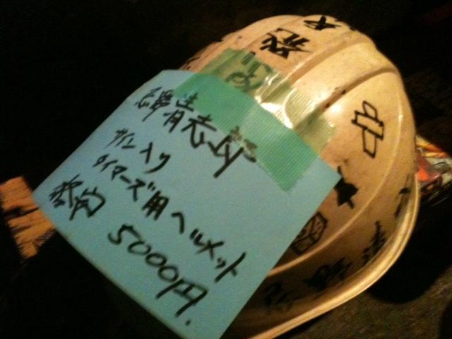 忌野清志郎サイン入りタイマーズ用ヘルメット_e0166970_050513.jpg